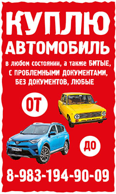 2021 Куплю авто!