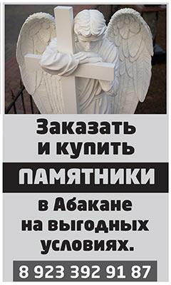 Памятники Абакан